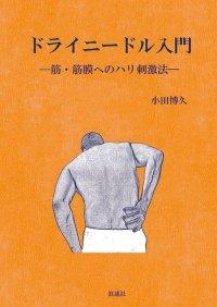 ドライニードル入門-筋・筋膜へのハリ刺鍼法ー