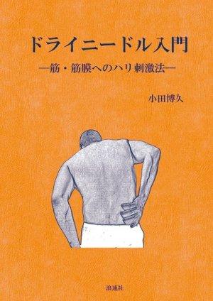 画像1: ドライニードル入門-筋・筋膜へのハリ刺鍼法ー