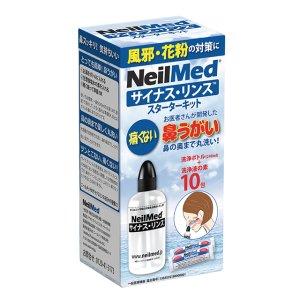画像1: サイナスリンス・スターターキット手動鼻洗浄器(10包)