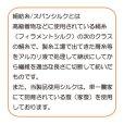 画像2: カルド綿シルクサポーター 足首 フリー (強・中) (2)