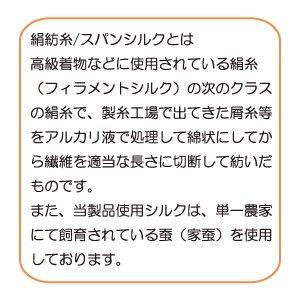 画像2: カルド綿シルクサポーター 足首 フリー (強・中)