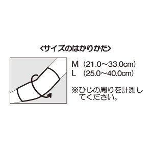 画像2: エルモ医療サポーター薄手 ひじ用 M/L