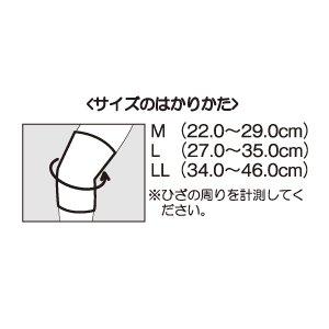 画像2: エルモ医療サポーター厚手 ひざ用 M/L/LL