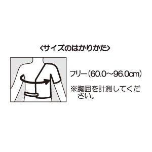 画像2: エルモ医療サポーター 肩用 フリー (左右兼用)