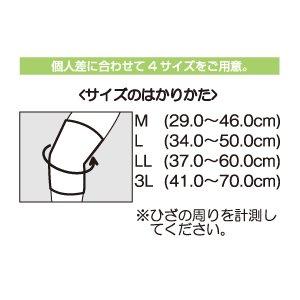 画像2: エルモ医療サポーター薄手 ひざ用 M/L/LL/3L