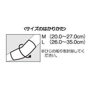画像2: エルモ医療サポーター厚手 ひじ用 M/L