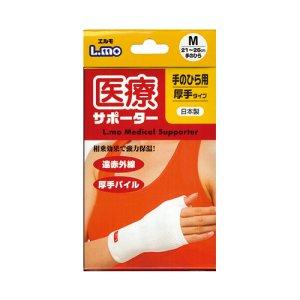 画像1: エルモ医療サポーター厚手 手のひら用 M/L