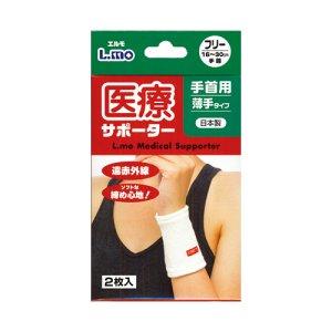 画像1: エルモ医療サポーター薄手 手首用 フリー (2枚入)