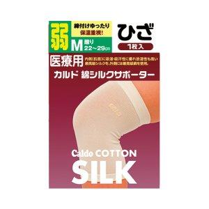 画像1: カルド綿シルクサポーター ひざ M/L/LL (強・中・弱)