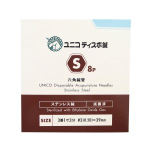 画像2: 【10箱セットまとめ買い】ユニコディスポ鍼 S8 (240本入)